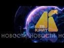 Live: КРИТ-ТВ Чусовой, Лысьва, Горнозаводск.