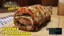 86 Корейка с приправами - World of Warcraft Cooking Skill in life - Кулинария мира Варкрафт