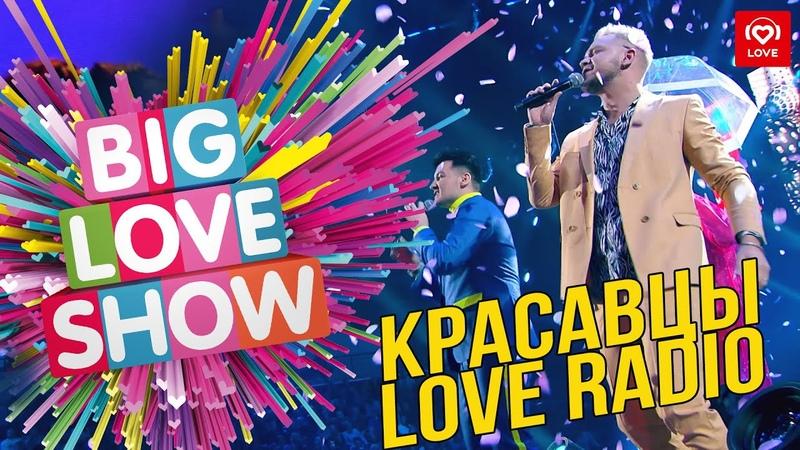 Красавцы Love Radio - Плащ [Big Love Show 2019]