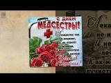ПОЗДРАВЛЕНИЕ С ДНЁМ МЕДСЕСТРЫ! 12 МАЯ-МЕЖДУНАРОДНЫЙ ДЕНЬ МЕДИЦИНСКОЙ СЕСТР