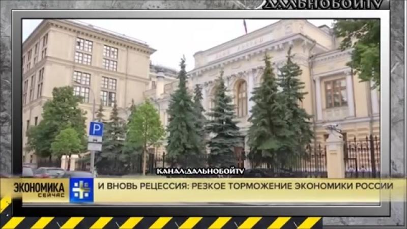 ЛОВУШКА ОТСТАЛОСТИ_ЭКОНОМИКУ РОССИИ ЖДЁТ СПАД.20.05.18