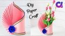 Easy Paper Flower Vase   How to Make A Flower Vase At Home   Simple Paper Craft   Artkala