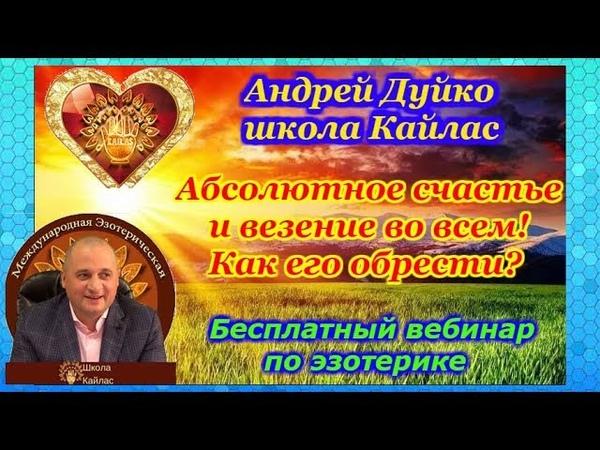 🎆 Абсолютное счастье и везение во всем! Бесплатный вебинар по эзотерике А. Дуйко школа Кайлас 🎆