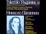 Niccolo Paganini - Dance of the Witches, Op. 8 (Victor Pikaizen, violin) - 1972