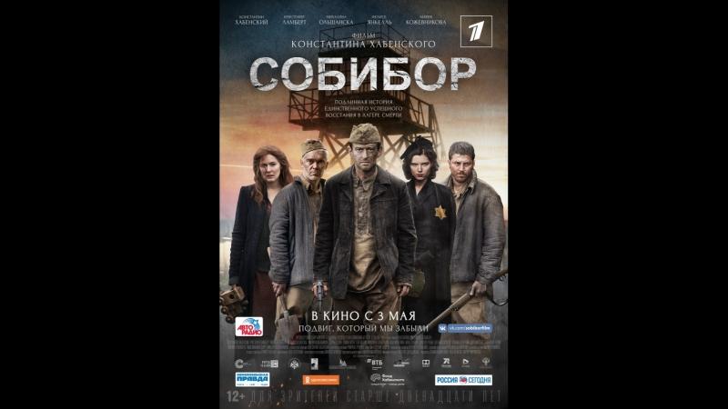 Собибор (2018) трейлер   Filmerx.Ru