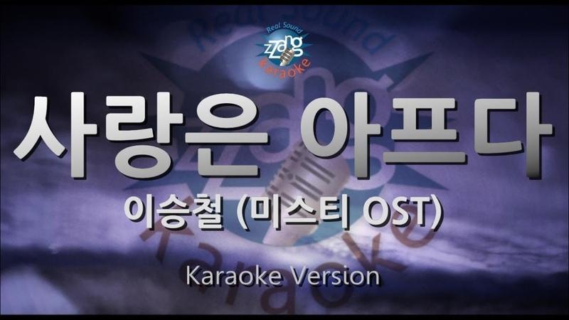 [짱가라오케/원키/노래방] 이승철(Lee Seung Chul)-사랑은 아프다(Painful Love)(미스티 OST) [ZZang KARAOKE]