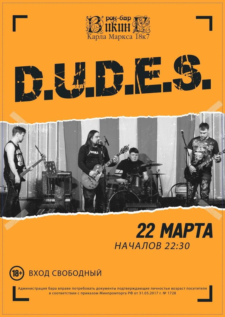 Афиша Омск 22 марта (пятница) - D.U.D.E.S.