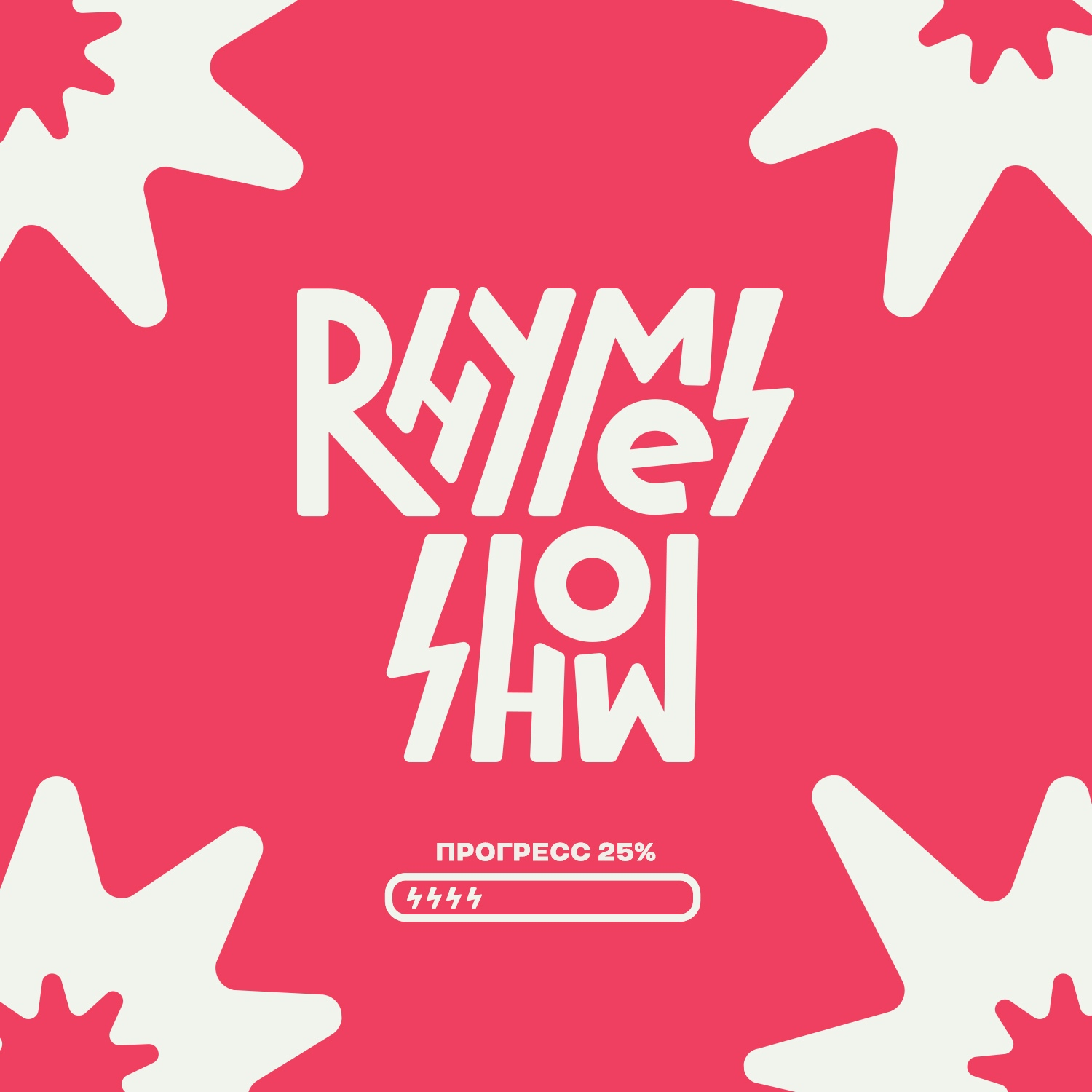 RHYMES SHOW EPISODE 3