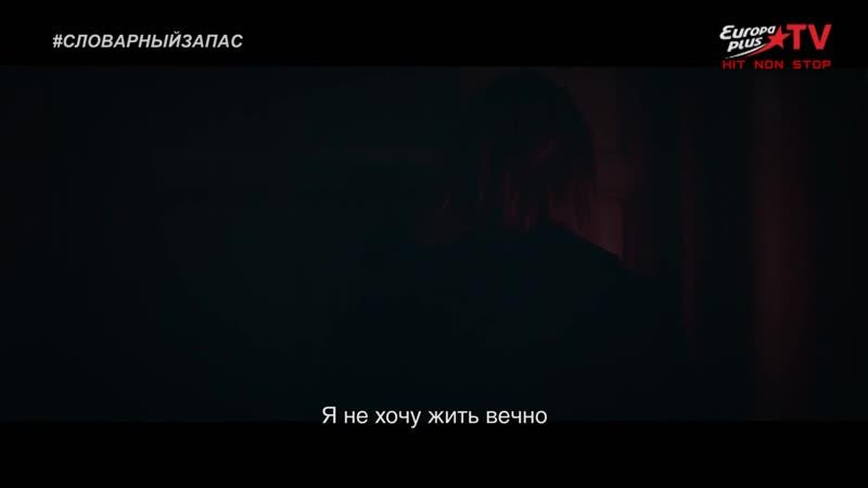 ZAYN, Taylor Swift - I Dont Wanna Live Forever_(Русские Субтитры _Словарный Запас_Europa plus TV HD)