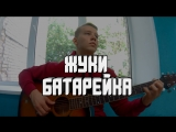 Жуки - Батарейка (cover на гитареGUITAR LIFE)