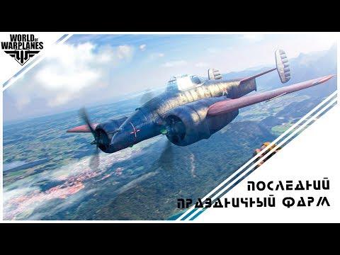 World of Warplanes Последний предпраздничный фарм друзья