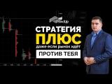 Онлайн-вебинар (Стратегия ПЛЮС даже если рынок идет против тебя)