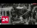 Полвека назад кончилась Пражская весна была ли возможна другая развязка Россия 24