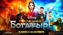 Последний богатырь HD комедия фэнтези 2017