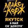 Макс Корж в Якутске / 6 мая / СК «ДОХСУН»