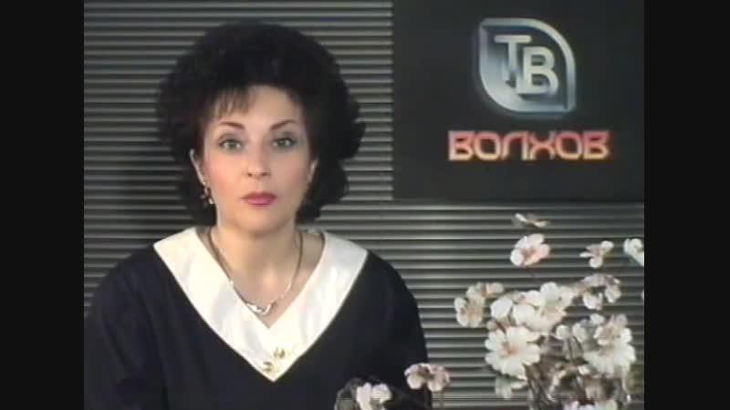 Архив ТВ-Волхов, передача от 12.05.1994