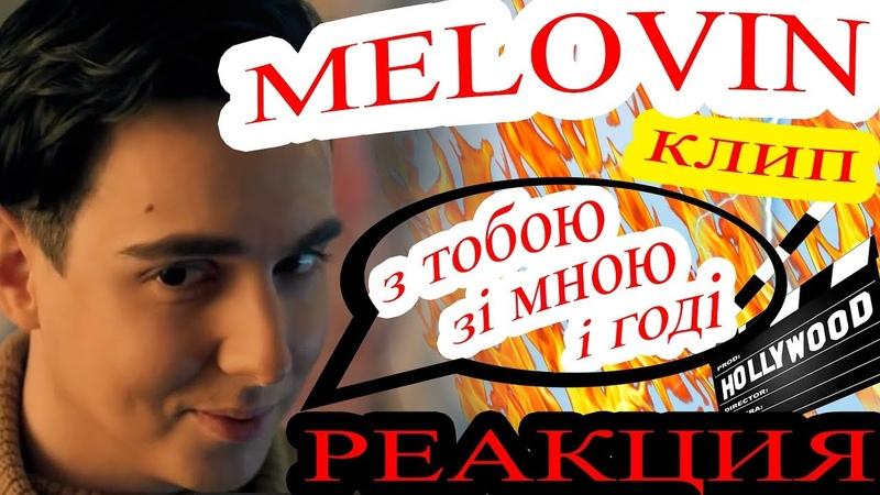 Melovin - З тобою, зi мною, i годi. Реакция на клип участника Евровидения от Украины