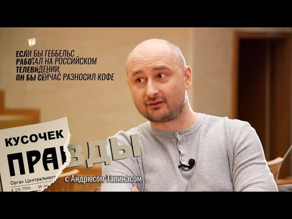 Пока Путин у власти, будет война всегда - Аркадий Бабченко || Кусочек правды E05