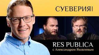 RES PUBLICA: «СУЕВЕРИЯ»