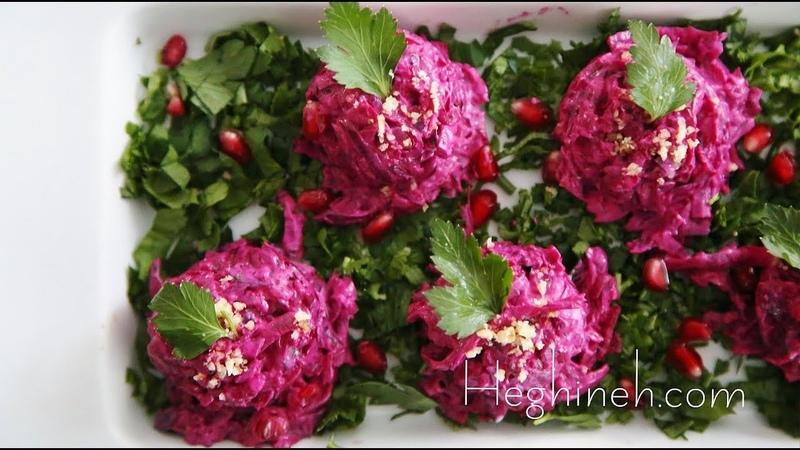 Բազուկով Աղցան Beetroot Salad Recipe Հեղինե Կրկնություն Heghineh Co