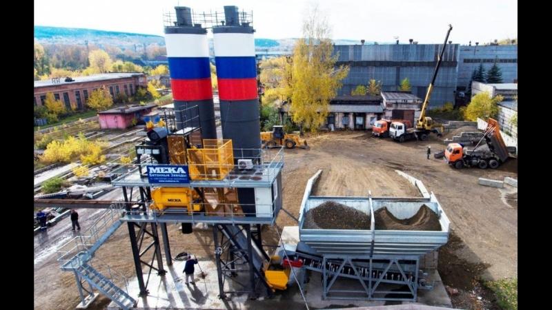 Новокузнецк, бетонный завод MEKAMIX-60 COMPACT