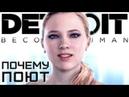 СКРЫТЫЙ СМЫСЛ ПЕСНИ Detroit Become Human