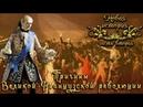 Причины Великой Французской революции рус. Новая история