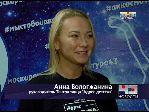 08 11 18 тнт 43 регион Юные таланты в Казани