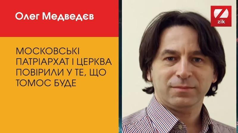 Московський патріархат і Московська церква повірили у томос, - радник Президента Медведєв