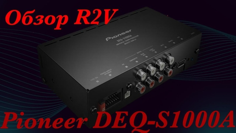 Новый процессор для штатных систем Pioneer DEQ-S1000A! Звук на высоте!