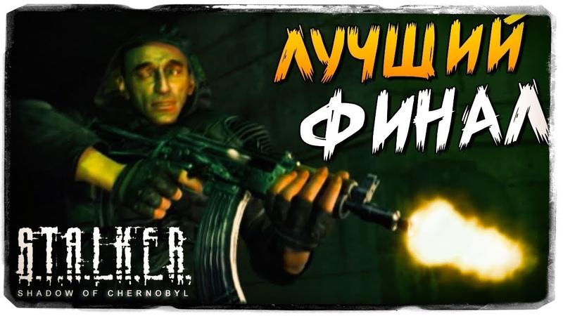 ИСТИННАЯ КОНЦОВКА ИГРЫ ● S.T.A.L.K.E.R.: Тень Чернобыля 9