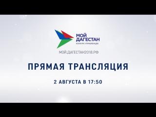 Онлайн-трансляция пресс-конференции организаторов конкурса Мой Дагестан в Дербенте