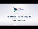 Онлайн-трансляция пресс-конференции организаторов конкурса «Мой Дагестан» в Дербенте