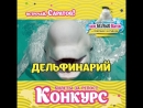 Дельфинарий Саратов - Шоу белых китов 2018