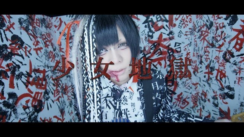 シェルミィ 「少女地獄」MV FULL