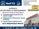 Кафедра Экономики и Менеджмента ОмГТУ