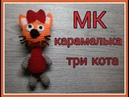 МК Карамелька из м/ф Три кота 3 часть вязание крючком