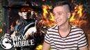 САМОЕ ПЕРВОЕ ИСПЫТАНИЕ в Mortal Kombat X Mobile! ПРИЗРАК КУН ЛАО
