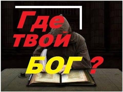 Тщательно скрытая история часть 18 Кто твой бог?