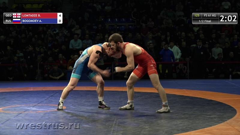 61kg 1/2 Lomtadze - Bogomoev