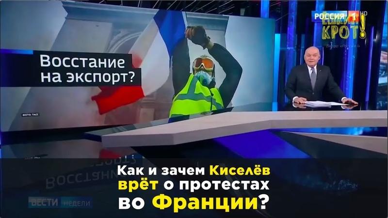 Как и зачем Киселёв врёт о протестах во Франции