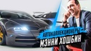 Коллекция Мэнни Хошбина что брать на тест PAGANI McLaren АВТОКОЛЛЕКЦИОНЕРЫ Manny Khoshbin