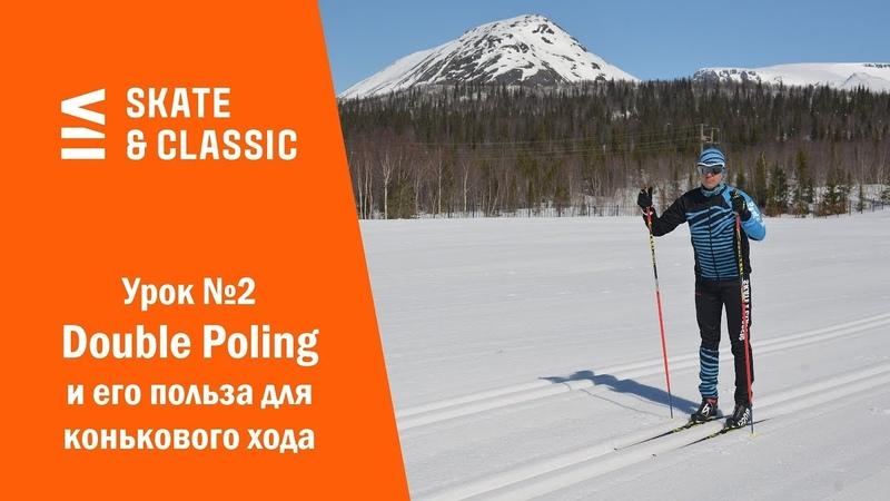 Урок №2. Double Poling и его польза для конькового хода