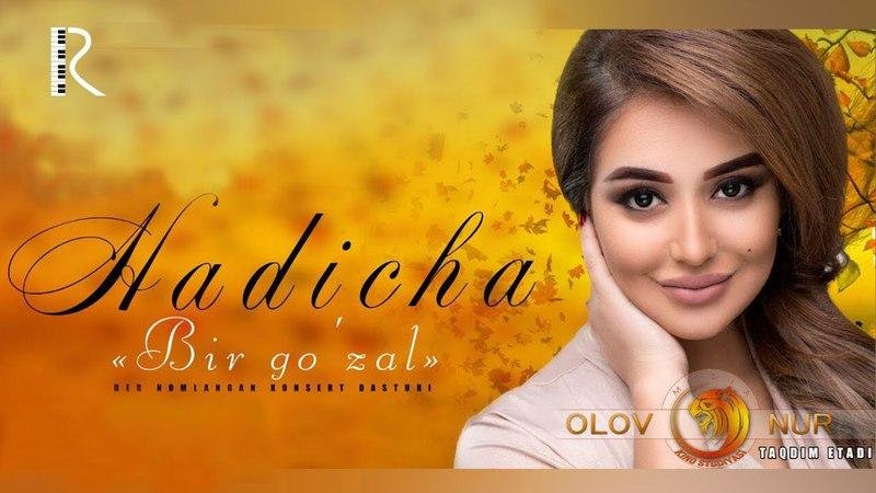 Hadicha - Bir gozal nomli konsert dasturi 2017