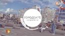СПЕЦИАЛЬНЫЙ РЕПОРТАЖ: Мурманск. Городские хроники