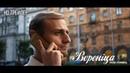 Вереница. Эпизод I: Реприманд (трейлер) (с субтитрами)