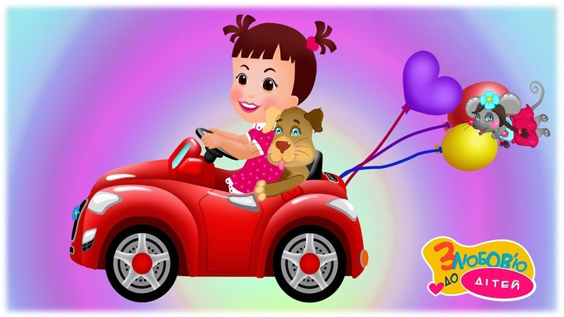 СОФІЙКА - веселі дитячі пісні та мультфільми українською мовою - З любов'ю до дітей