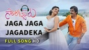 Jaga Jaga Jagadeka Video Song || Sarocharu Video Song || Ravi Teja, Kajal Agarwal, Richa Gangopadhya
