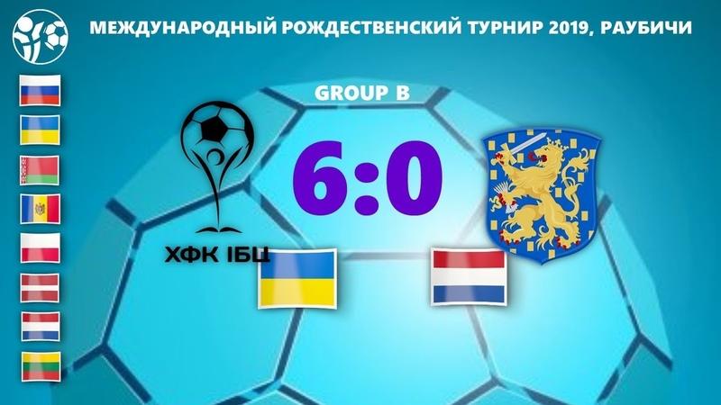 Игра 19. ХФК ИБЦ (UKR) - HOLLAND (NED)