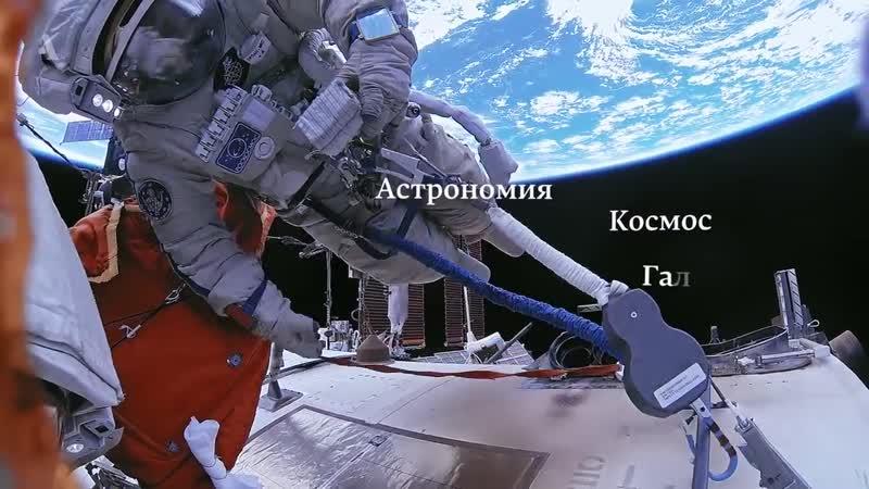 Командир МКС спрашивает ученого, откуда взялось слово «космос»